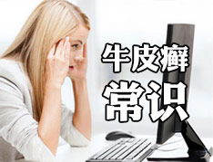 牛皮癣会不会引起头疼?.jpg