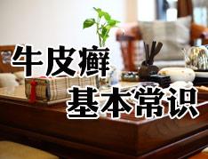 牛皮癣日常生活中的注意事项?.jpg