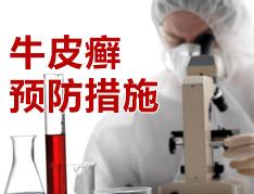 如何预防牛皮癣复发?.jpg